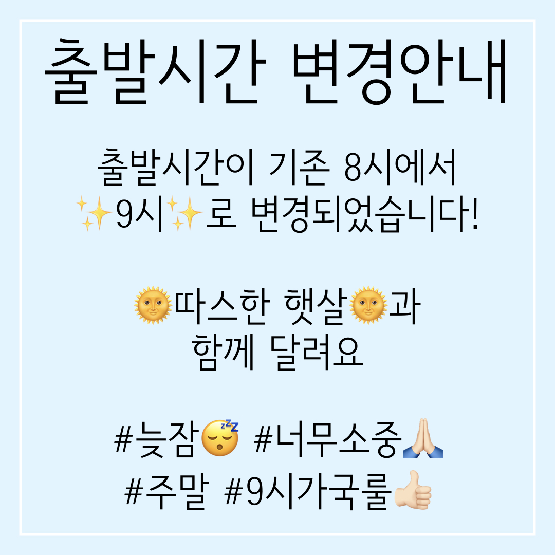 긴급공지! 라이딩 서울 출발시간 변경 안내!