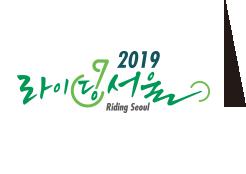 2019 라이딩 서울 페스티벌